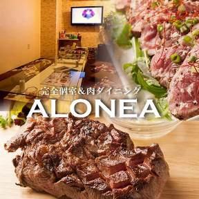 完全個室&貸切パーティー ALONEA‐アローネア‐