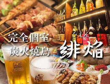 和風個室居酒屋 緋焔 札幌駅前店