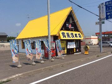 寶龍 清水店