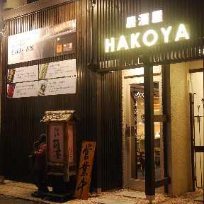 IZAKAYA HAKOYA