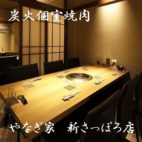個室×焼肉 やなぎ家 新さっぽろ店