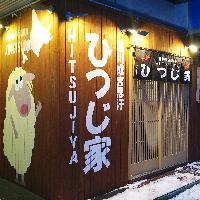 JR旭川駅から徒歩7分で周辺ホテルからもアクセス便利!