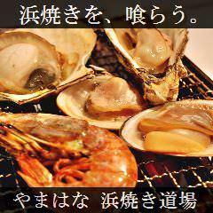 北海道活貝 浜焼き道場
