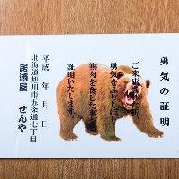 北海道名物「ジビエ」。熊を食べると、勇気の証が貰えます♪