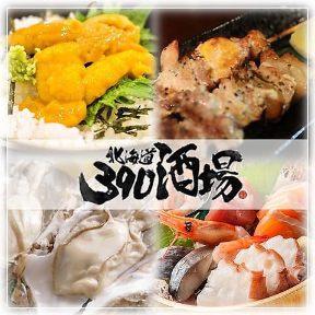 個室で北海道海鮮食べ放題 390酒場 すすきの本店