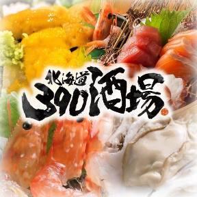 個室で北海道海鮮食べ放題 390酒場 札幌駅北口店