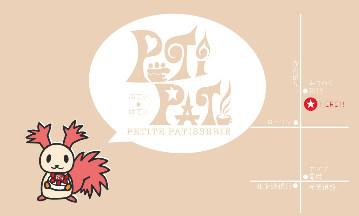 PETI PATI ぷてぃ ぱてぃ
