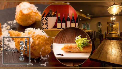 餃子とワイン 果皮と餡 image