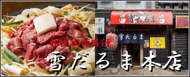 札幌成吉思汗雪だるま すすきの本店