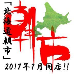 丼と海鮮居酒屋 北海道朝市