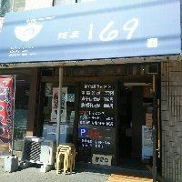 静修学園前駅より徒歩3分。ご来店をお待ちしております!