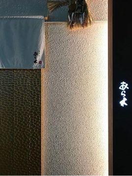 天ぷら あら木 image