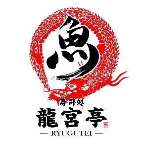 【全席個室】寿司処 龍宮亭-RYUGUTEI-