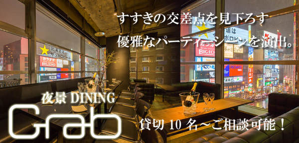 夜景DINING Grab susukino