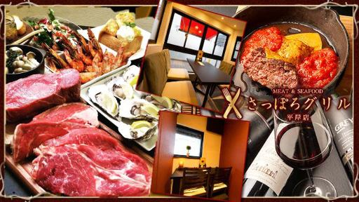 meat&seafood さっぽろグリル 平岸店