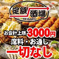 当店全てのメニューをどれだけご飲食されても上限3000円!