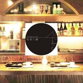 夜景個室×和食 ひやまる