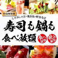 時間無制限!焼き鳥・鍋・寿司やお酒125種食べ飲み放題3200円