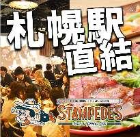 札幌駅直結という立地が最強です!終電まで飲むのに最適!