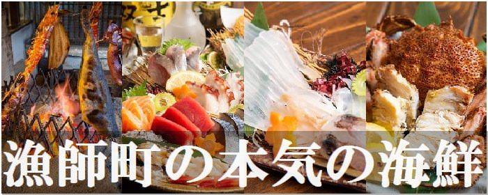 海鮮居酒屋 大漁旗 image