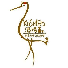 KUSHIRO 酒場