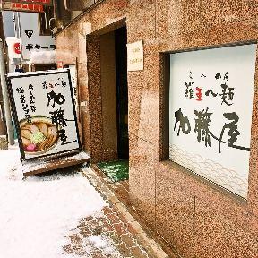 羅亜〜麺 加藤屋 4条店
