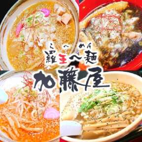 羅亜-麺 加藤屋 4条店 image