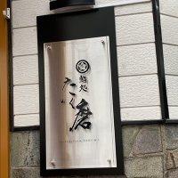 街角にひっそりと・・・。知る人ぞ知るお寿司屋さんです。