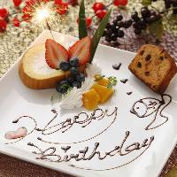 誕生日・記念日に事前予約で嬉しいサプライズ特典あり♪