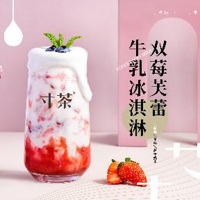 タピオカ專門店 寸茶(スンチャ)