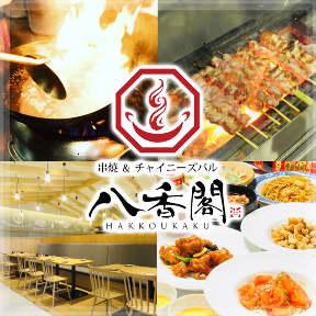 Kushiyaki & Chainizubaru Hakkokaku