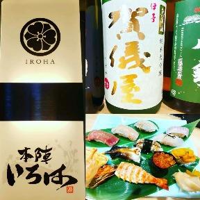 Honjin Iroha Mensakaba 168