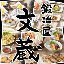 鍛冶屋 文蔵nonowa東小金井店