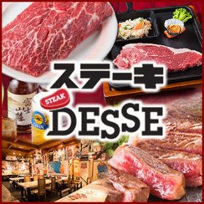 しゃぶしゃぶ食べ放題 ステーキ DESSE