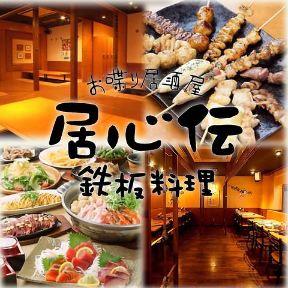 居心伝 阪神尼崎店