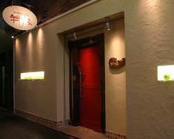 細い路地を曲がると赤い扉、そこが【羊の家】 個室が人気!