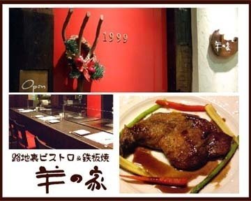 路地裏ビストロ&鉄板焼 羊の家 堺東店