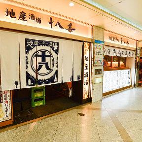 地産酒場 十八番 梅田店 image