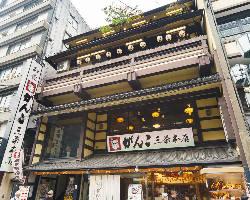 三条の一角に佇む一棟。2階~4階は伝統美あふれる洗練の和空間