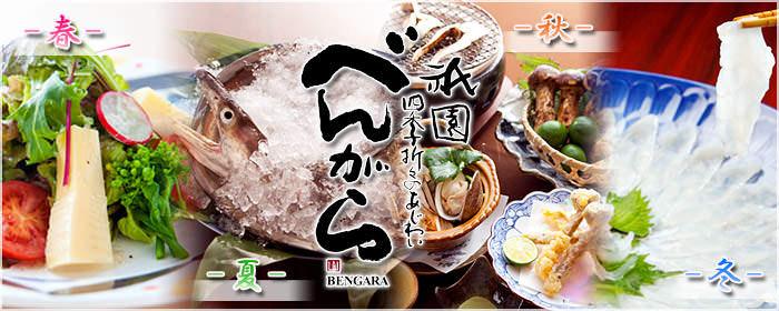 日本料理 祇園 べんがら