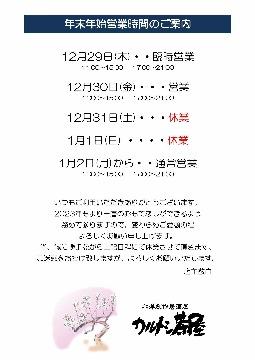 カルメシ茶屋 生駒店