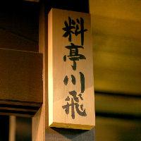 姫路の南玄関に移転しまして20周年を迎えます。