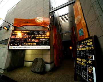 Dining bar 栞屋