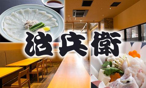 治兵衛 なんば駅東店 image