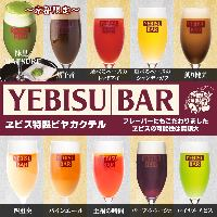 全6種類のヱビス 生ビールをご用意。