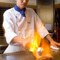 職人の巧みな技をご覧頂きながら、本格鉄板焼きをご堪能ください