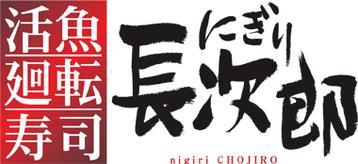 CHOJIRO ヒルトンプラザウエスト店