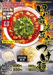 新登場!四川麻婆豆腐つけ麺!辛い物好きにはたまらない♪