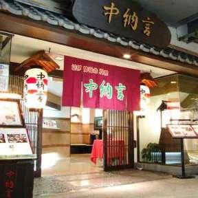 活伊勢海老料理 中納言 神戸店(新神戸)