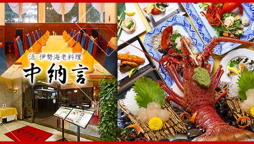 活伊勢海老料理 中納言 神戸プラザホテル店 image